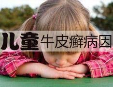 小孩子感染牛皮癣的原因是什么