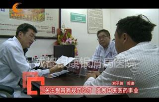 成都一台:北京专家会诊活动在成都银康圆满落幕
