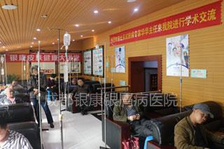 四川电视台:成都银康开展北京专家会诊活动