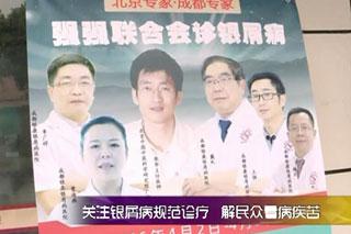 成都二台:北京专家会诊活动惠及广大银屑病患者